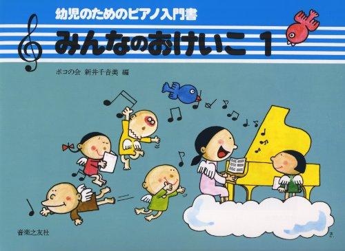みんなのおけいこ(1) 幼児のためのピアノ入門書 ポコの会