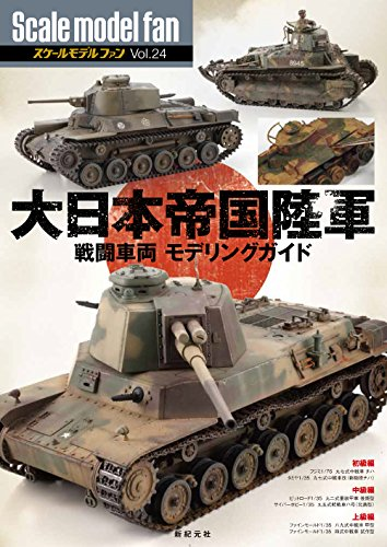 大日本帝国陸軍 戦闘車両 モデリングガイド (スケールモデル ファン Vol.24)