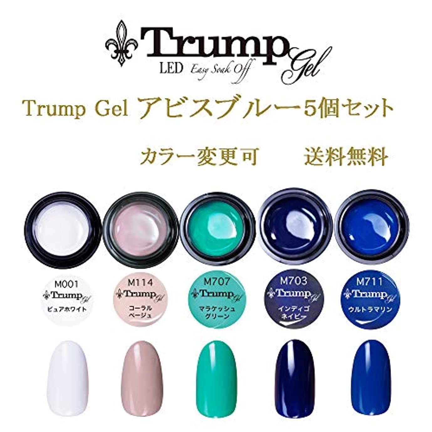 勘違いするエリート二度日本製 Trump gel トランプジェル アビスブルーカラー 選べる カラージェル 5個セット ブルー ベージュ ターコイズ