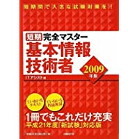 短期完全マスター 基本情報技術者2009年版
