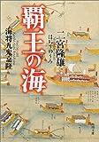 覇王の海―海将九鬼嘉隆 (角川文庫)