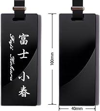 長方形(100×40×3mm)大タイプ ネームプレート 2行(漢字+ひらがな、漢字+ローマ字) 毛筆体刻印代金込み ブラックプレートにはブラックベルト