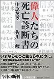 偉人たちの死亡診断書 (小学館文庫)