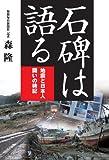 石碑は語る ~地震と日本人、闘いの碑記~