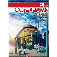 第21回CGアニメコンテスト入選作品集