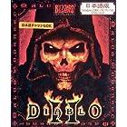 Diablo 2 日本語版 Windows2000/98/95/NT & Macintosh