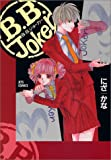 B.B.joker (Jets comics (188)) 画像