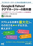 デジタルマーケターとWeb担当者のためのGoogle&Yahoo!タグマネージャーの教科書 ( )