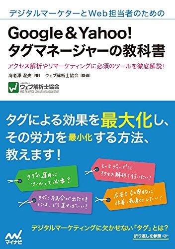 デジタルマーケターとWeb担当者のためのGoogle&Yahoo!タグマネージャーの教科書の詳細を見る
