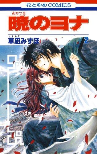 暁のヨナ 2 (花とゆめコミックス)の詳細を見る
