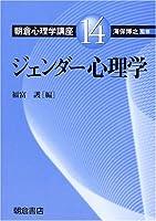 ジェンダー心理学 (朝倉心理学講座)