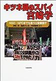 キツネ目のスパイ宮崎学—NGO・NPOまでも狙う公安調査庁