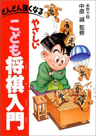 将棋ブーム再来!ルールが分かりやすい、イラスト入り参考書のおすすめはどれ?