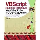 VBScript Hackers Technique Webクライアント・アプリケーションの制作―HTML、HTA、XML、Ajaxを駆使したWeb2.0時代のプログラミングTips