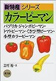 カラーピーマン―パプリカ・ジャンボピーマン・トマトピーマン・くさび型ピーマン・小型カラーピーマン (新特産シリーズ)