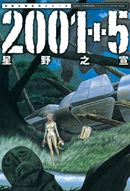 2001+5 (アクションコミックス)