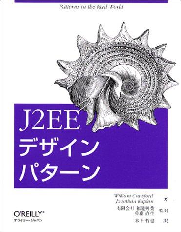 J2EEデザインパターンの詳細を見る