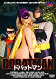 ドバットマン [DVD]