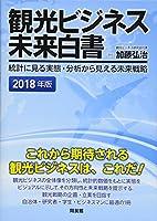 2018年版 観光ビジネス未来白書