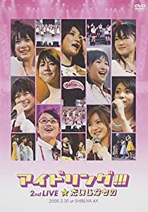 Amazon.co.jp | 2008.3.30アイド...