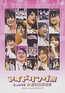 Amazon.co.jp | 2008.3.30アイド...