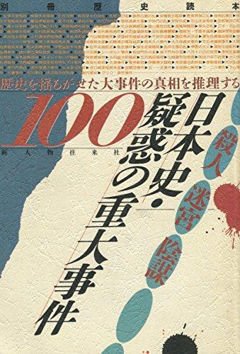 日本史・疑惑の重大事件100 歴史を揺るがせた大事件の真相を推理するの詳細を見る