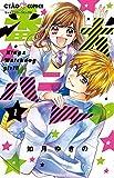 番犬ハニー (1) (ちゃおコミックス)