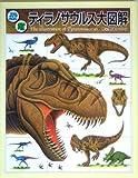 恐竜ティラノサウルス大図解 (恐竜図解百科)