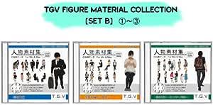 【TGV人物素材集】 CG用データ Web・建築パース・広告用 [3類 セット]