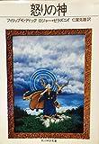 怒りの神 (1982年) (サンリオSF文庫)