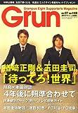 月刊 GRUN (グラン) 2006年 07月号 [雑誌]