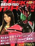 仮面ライダーマガジン Spring '09 (講談社 Mook)