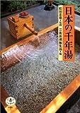 日本の千年湯 (とんぼの本)
