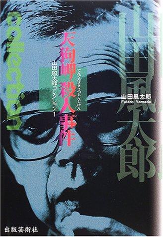 天狗岬殺人事件 (山田風太郎コレクション)の詳細を見る