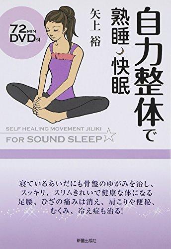 自力整体で熟睡・快眠―DVD付
