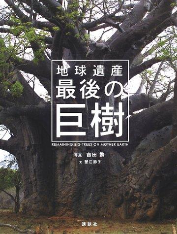 地球遺産 最後の巨樹の詳細を見る