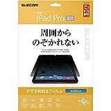 ELECOM iPad Pro [2015年発売モデル] 液晶保護フィルム 覗き見防止 TB-A15LPF