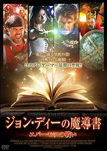 ジョン・ディーの魔導書 -エバーモアの戦い-[DVD]