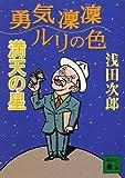 勇気凛凛ルリの色 満天の星 (講談社文庫)
