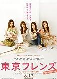 東京フレンズ The Movie ナビゲートエディション[DVD]