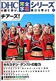 チアーズ! (DHC完全字幕シリーズ)