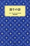 闘牛の影 (岩波少年文庫 (3144))