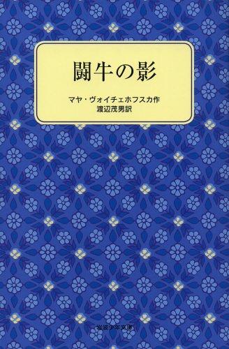闘牛の影 (岩波少年文庫 (3144))の詳細を見る