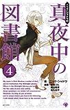 真夜中の図書館 4 (4) (ゴマコミックス)