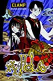 xxxHOLiC (Xxxholic (Graphic Novels))
