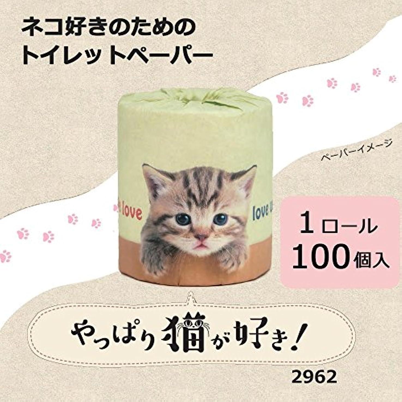 モーションミサイル補充ネコ好きのためのトイレットペーパー やっぱり猫が好き1ロール×100入 2962