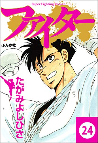 ファイター(分冊版) 【第24話】 (ぶんか社コミックス)