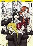 許嫁協定(11)【Amazon.co.jp限定版】 (角川コミックス・エース)