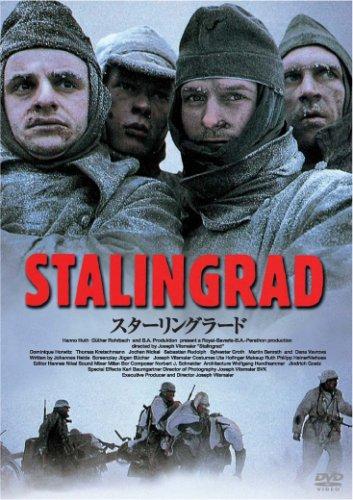 スターリングラード [DVD]の詳細を見る