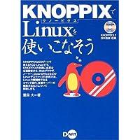 KNOPPIXでLinuxを使いこなそう